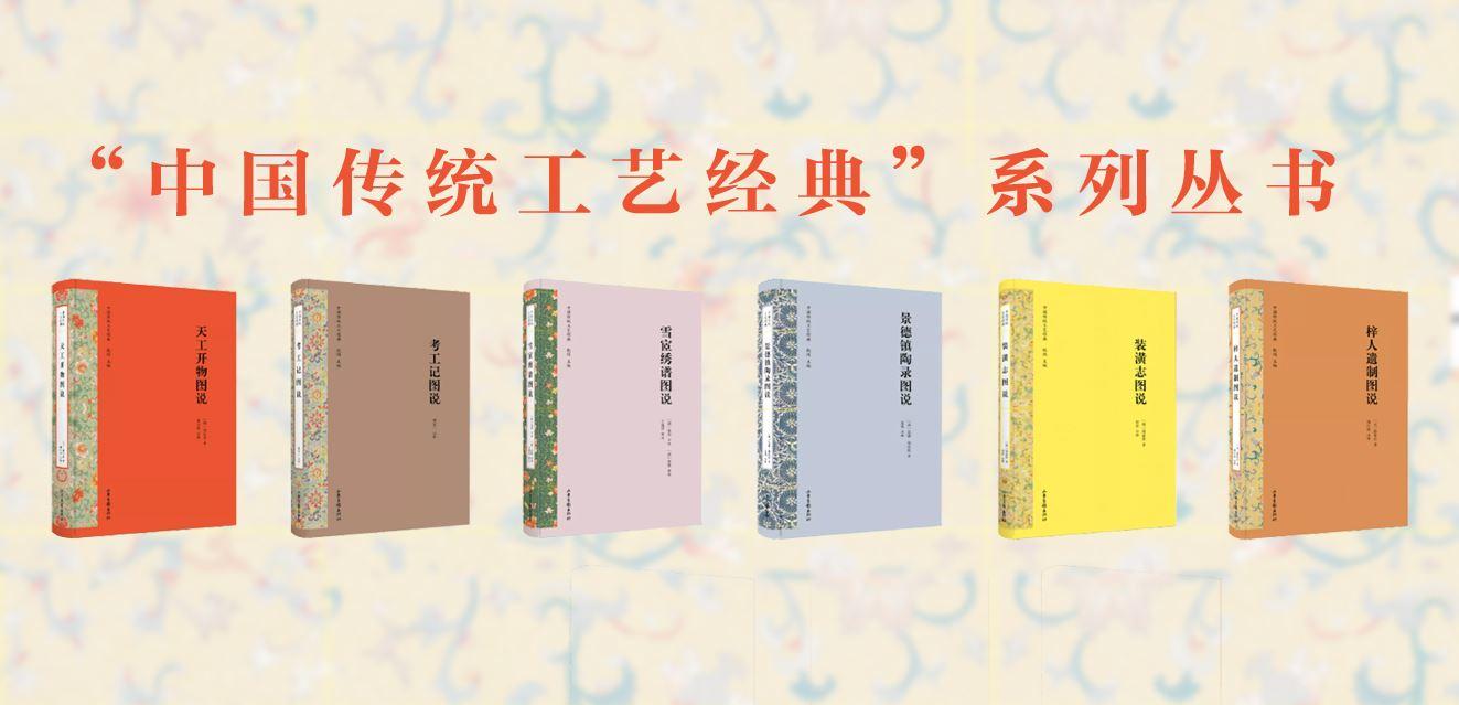 杭间:读者从这套书中看到了传统生活未来的价值