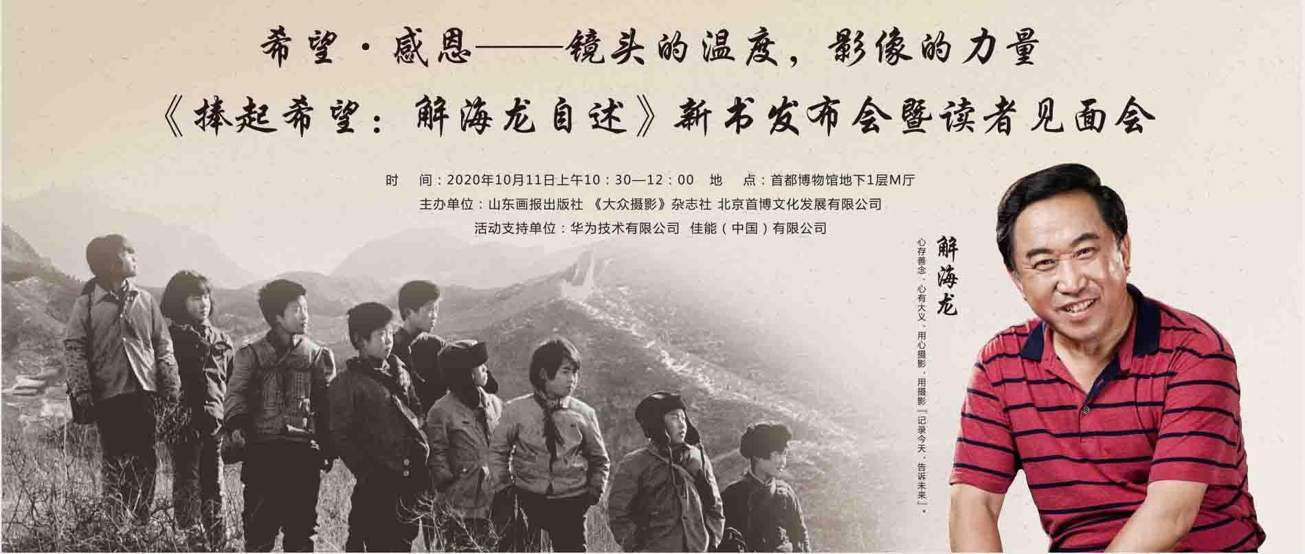 希望·感恩——《捧起希望:解海龙自述》新书发布会在京举行